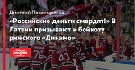 «Российские деньги смердят!» В Латвии призывают к бойкоту рижского «Динамо»