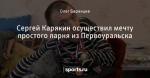 Сергей Карякин осуществил мечту простого парня из Первоуральска