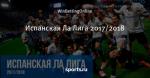 Испанская Ла Лига 2017/2018