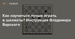 Как научиться лучше играть вшахматы? Инструкция Владимира Барского — Meduza