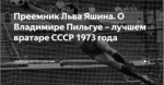 Преемник Льва Яшина. О Владимире Пильгуе – лучшем вратаре СССР 1973 года