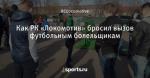 Как РК «Локомотив» бросил вызов футбольным болельщикам