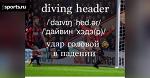 English with Premier League. Видеоурок 9