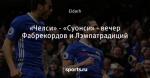 «Челси» - «Суонси» - вечер Фабрекордов и Лэмпатрадиций