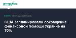 США запланировали сокращение финансовой помощи Украине на 70%