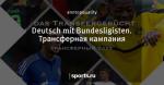 Deutsch mit Bundesligisten. Трансферная кампания