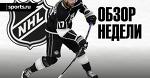 Итоги недели НХЛ. Овечкин, Кучеров и Василевский идут за наградами