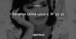 Золотая сотня 1960-х. № 35-31
