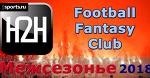 Командные fantasy H2H турниры. Fantasy Football Club и межсезонье