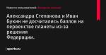 Александра Степанова и Иван Букин не досчитались баллов на первенстве планеты из-за решения Федерации.