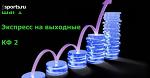 Лесенка с 1000 рублей, шаг 1, экспресс с кф 2