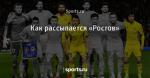 Как рассыпается «Ростов»