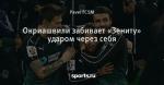 Окриашвили забивает «Зениту» ударом через себя