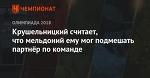 Крушельницкий считает, что мельдоний ему мог подмешать партнёр по команде