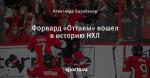 Форвард «Оттавы» вошел в историю НХЛ