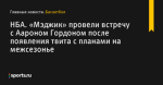 «Мэджик» провели встречу с Аароном Гордоном после появления твита с планами на межсезонье, НБА - Баскетбол - Sports.ru