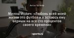 Милош Йойич:  «Любовь всей моей жизни это футбол и я остаюсь ему верным на все сто процентов своего времени»