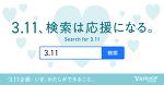 いま、わたしができること。|3.11企画 - Yahoo! JAPAN
