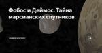 Фобос и Деймос. Тайна марсианских спутников