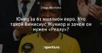 Юнец за 61 миллион евро. Кто такой Винисиус Жуниор и зачем он нужен «Реалу»?