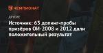 Источник: 63 допинг-пробы призёров ОИ-2008 и 2012 дали положительный результат