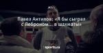 Павел Антипов: «Я бы сыграл с Леброном... в шахматы»