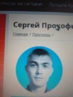 РБ Сарожка Прокопьев, РБ Сарожка Прокопьев