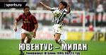 Ювентус - Милан (Серия А 1995-96, 23 тур). Комментатор - Денис Цаплинд