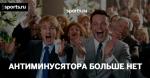 Антиминусятора больше нет! Изменения на Sports.ru, о которых вы мечтали