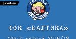 Фэнтези клуб «Балтика». Обзор сезона 2018/19