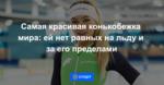 Самая красивая конькобежка мира: ей нет равных на льду и за его пределами