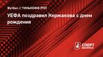 УЕФА поздравил Кержакова сднем рождения
