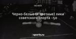 Черно-белые (и цветные) лики советского спорта - 50