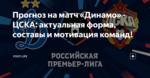 Прогноз на матч «Динамо» - ЦСКА: актуальная форма, составы и мотивация команд!