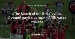 «The March of the Red Devils». Лучший клуб в истории АПЛ: часть первая