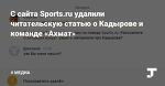 С сайта Sports.ru удалили читательскую статью о Кадырове и команде «Ахмат»