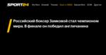 Российский боксер Замковой стал чемпионом мира. Вфинале онпобедил англичанина