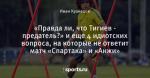 «Правда ли, что Тигиев - предатель?» и еще 4 идиотских вопроса, на которые не ответит матч «Спартака» и «Анжи»