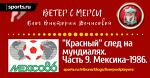 «Красный» след на мундиалях. Часть 9: Мексика-1986