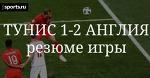 Англия вырвала победу у Туниса, но должна поработать над собой - обзор матча