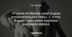 «У меня отобрали лицо и дали отвратительное тело». С этого борца с русскими корнями рисовали Шрека