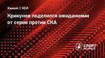 Крикунов поделился ожиданиями отсерии против СКА
