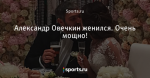 Александр Овечкин женился. Очень мощно!