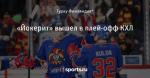 «Йокерит» вышел в плей-офф КХЛ