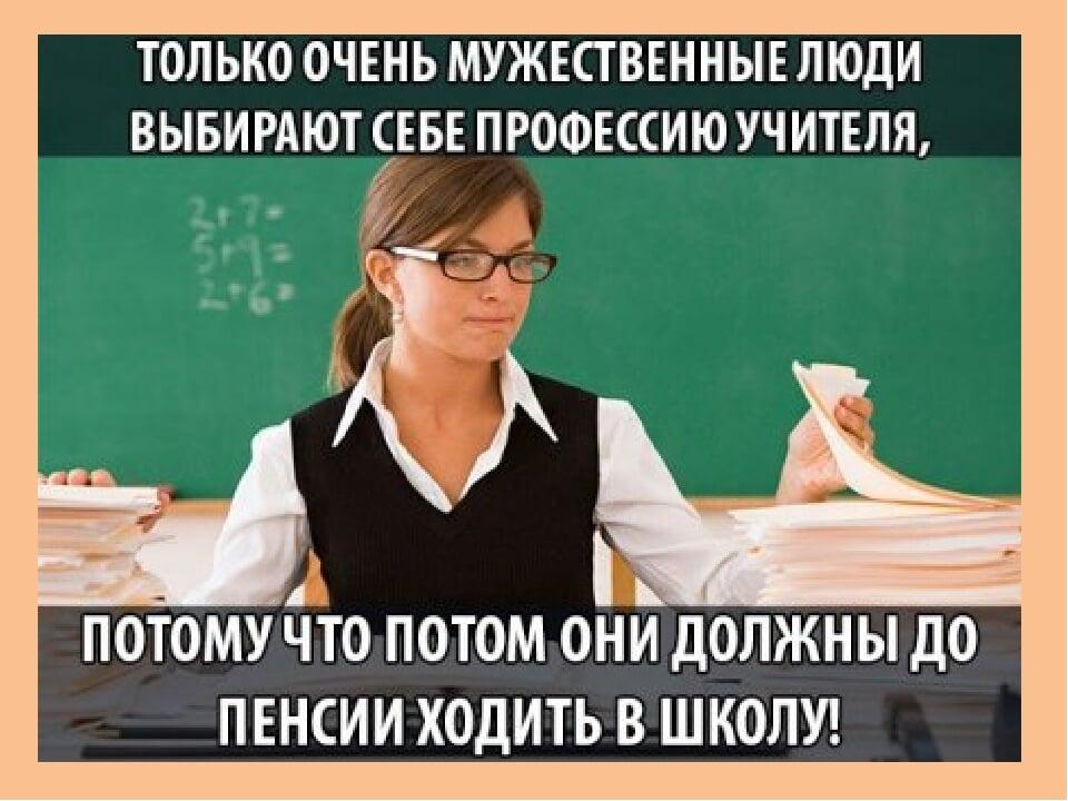 Лет, картинки про работу учителя смешные с надписями