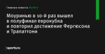 Моуринью в 10-й раз вышел в полуфинал еврокубка и повторил достижение Фергюсона и Трапаттони - Футбол - Sports.ru