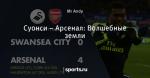 Суонси – Арсенал: Волшебные земли