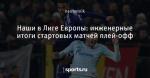 Наши в Лиге Европы: инженерные итоги стартовых матчей плей-офф