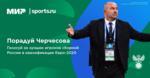 Болей за Россию вместе с МИР и Sports.ru