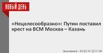 «Нецелесообразно»: Путин поставил крест на ВСМ Москва – Казань